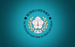 제2회 청소년 민족캠프
