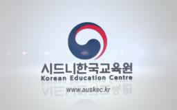 시드니한국교육원 홍보영상