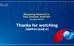 The 70th Anniversary of the Battle of Gapyeong (Untact Live Stream)